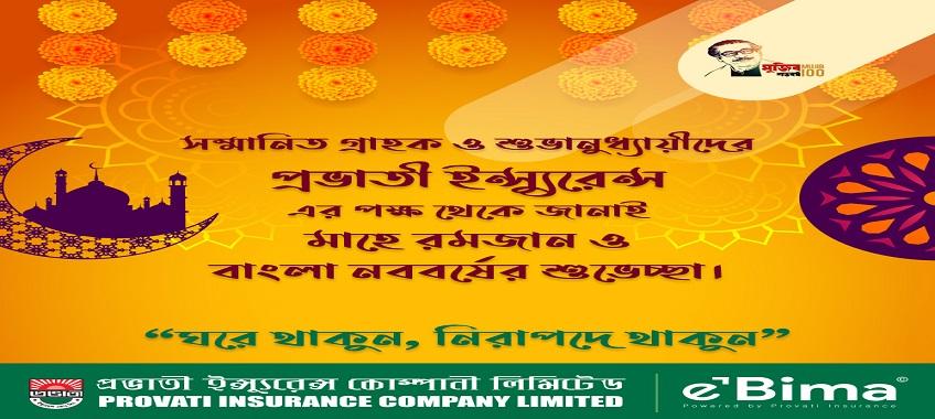 PICL_Noborsho'28_S